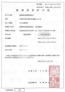 広島事業所許可証